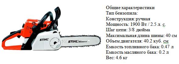 STIHL MS 230 фото