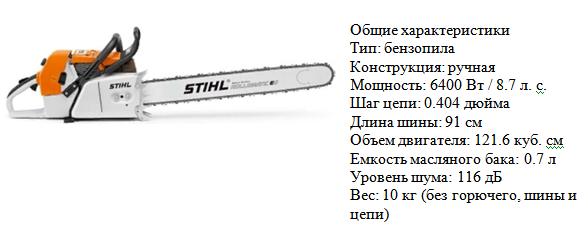 STIHL MS 880-36 фото