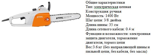 STIHL MSE 141 С-Q-14 фото