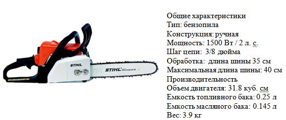 STIHL MS 180-14 фото