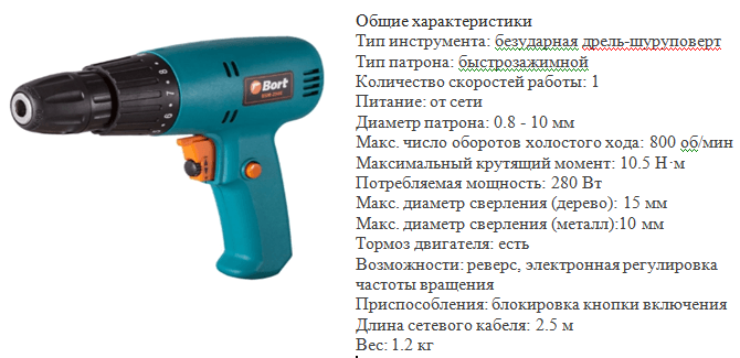 Bort BSM-250X фото