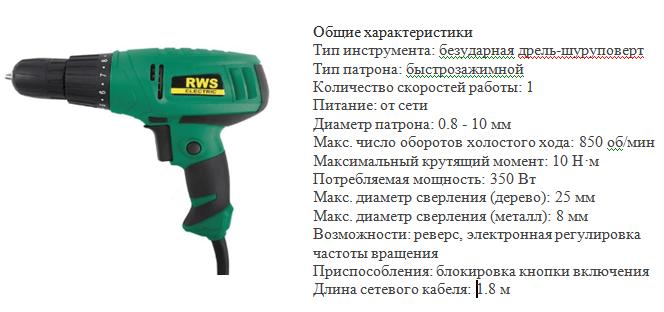 RWS ДШС-350 фото
