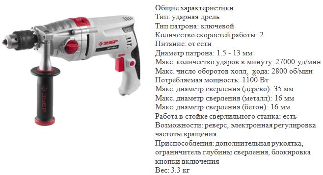 ЗУБР ЗДУ-1100-2 ЭРММ2 фото