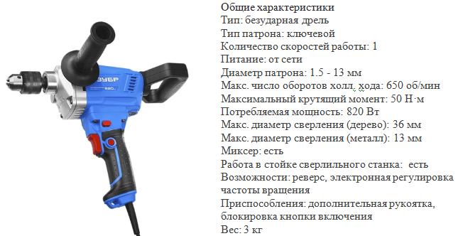 ЗУБР ЗДМ-820 РМ фото